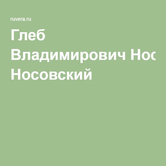 Глеб Владимирович Носовский