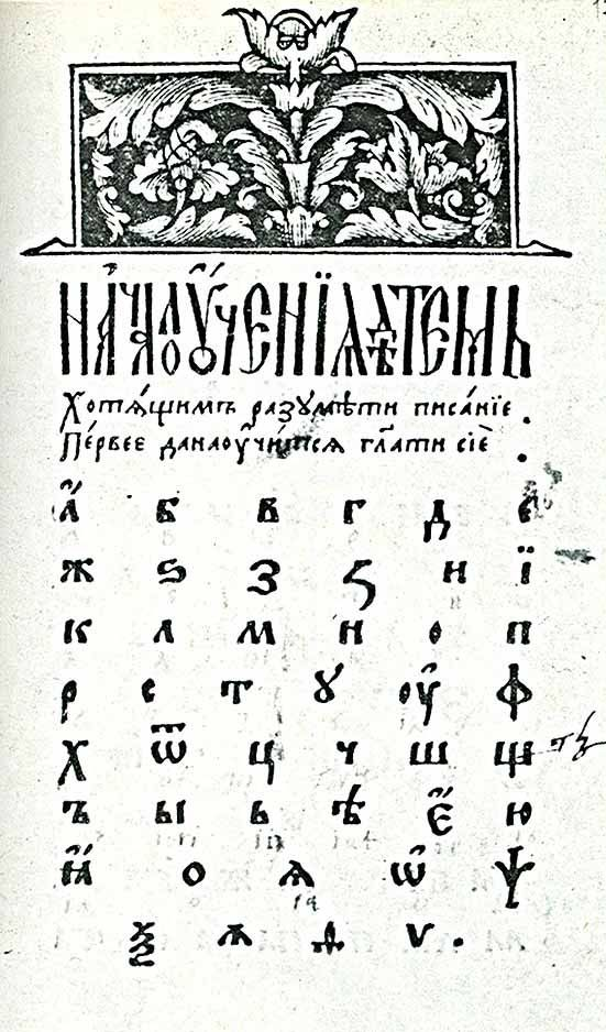 Best images about calligraphy cyrillic on pinterest