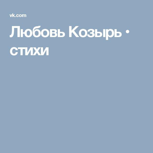 Любовь Козырь • стихи