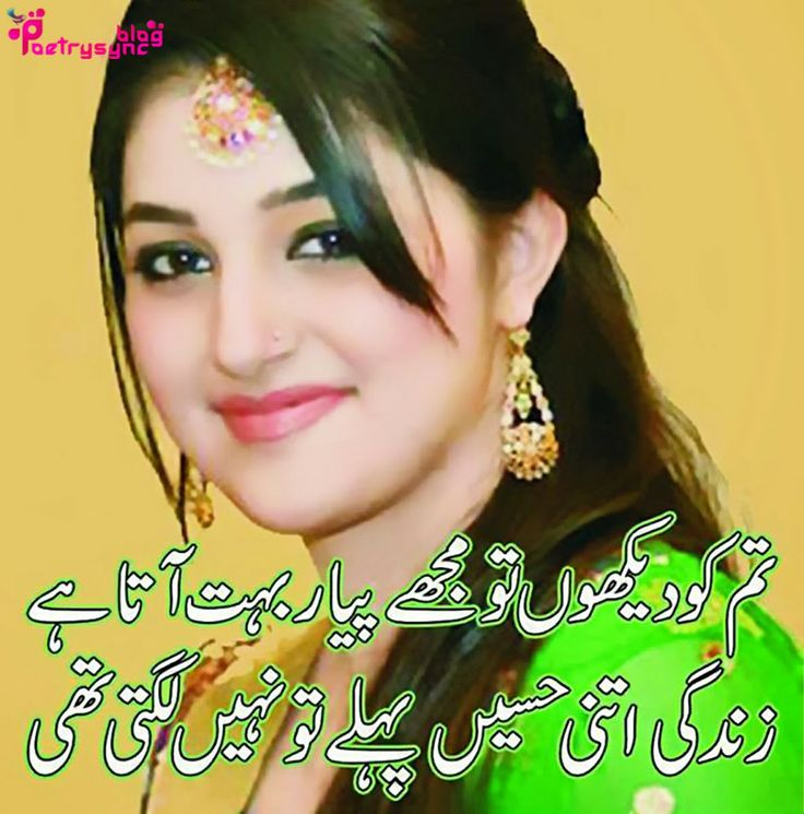 1000+ images about Urdu Shayari on Pinterest | Poetry, Sad and ...