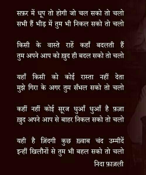 Shayari -said in parliament by p.m. Modi...