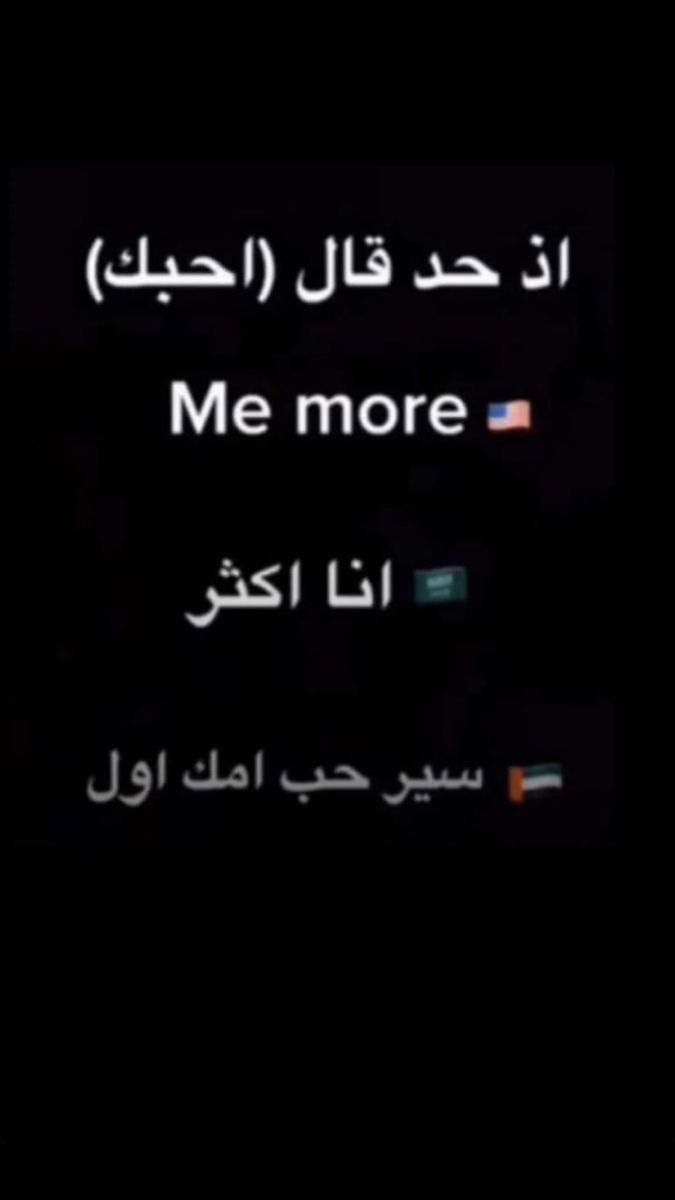 Pin By Llrozyll On Quotes In 2020 Funny Words Funny Arabic Quotes Wisdom Quotes
