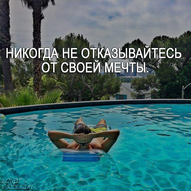#мечта #рай #наслаждение #мотивация #цитаты #вдохновение #цель #мысливслух…