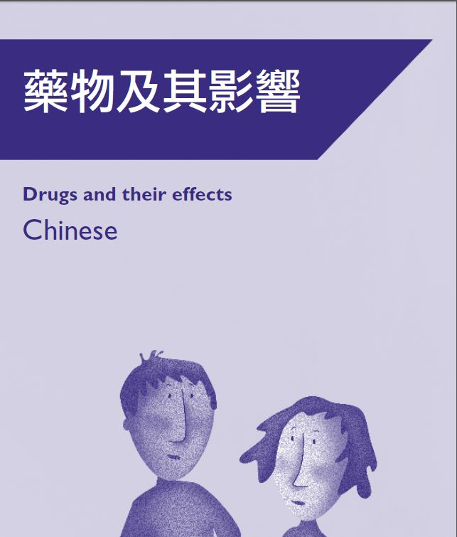 Drugs and their effects - Chinese | Australian Drug Foundation