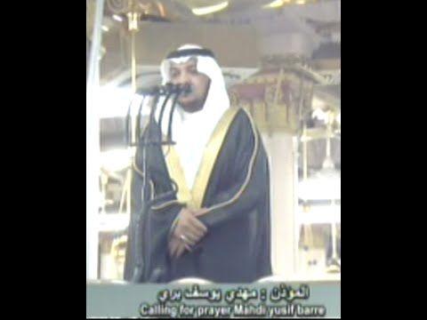 المؤذن (مهدي يوسف بري) يرفع الأذان من المسجد النبوي الشريف