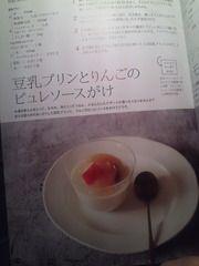 base life  男とマクロビオティック:今井ようこ「きょうは、野菜ビストロ!」メニューをヒトトで