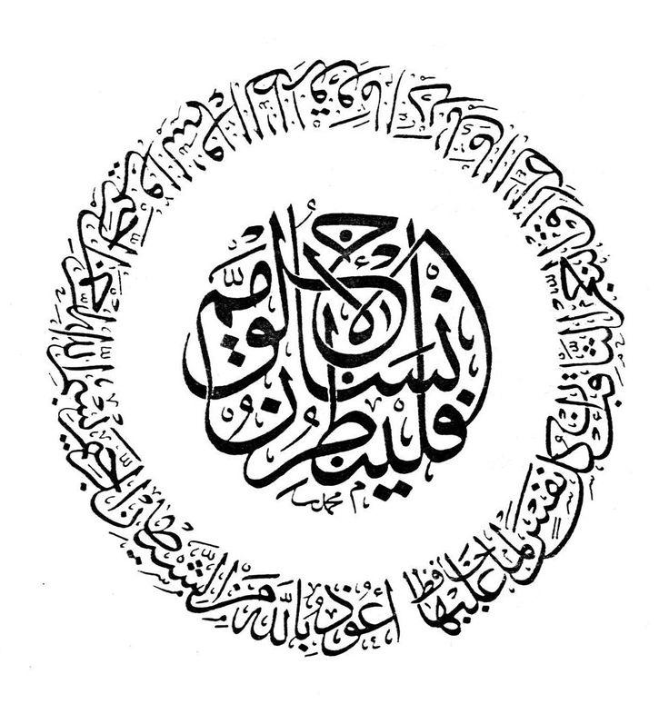 سورة الطارق arabic calligraphy