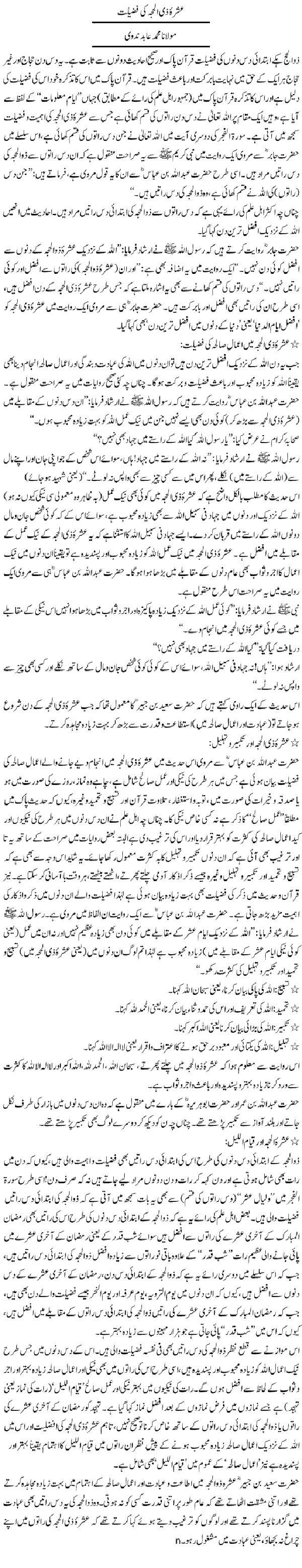 khutbah Hajjatul Wida in Urdu