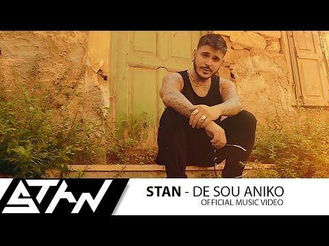 STAN - Δε σου ανήκω | STAN - De Sou Aniko (Official Music Video HD) - YouTube