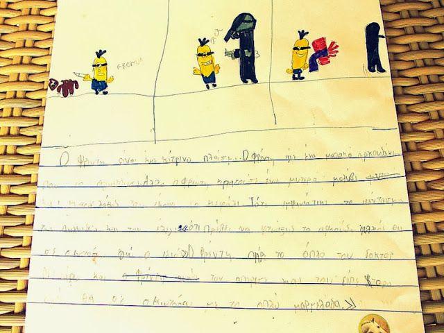 20 μορφές γραπτού λόγου για το παιδί με Δυσλεξία