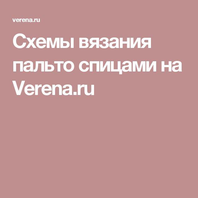 Схемы вязания пальто спицами на Verena.ru
