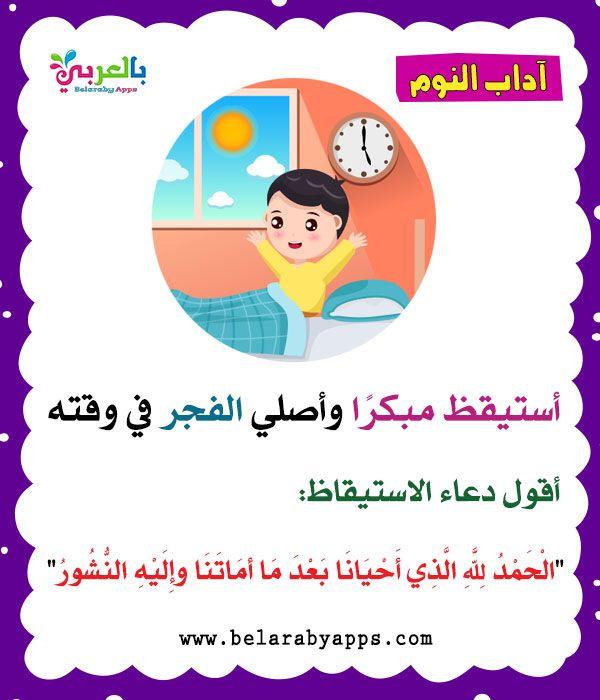 بطاقات آداب النوم للطفل المسلم آداب الطفل المسلم بالصور بالعربي نتعلم Pie Chart Kids Chart