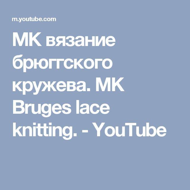 МК вязание брюггского кружева. MK Bruges lace knitting. - YouTube