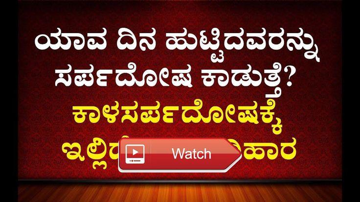 Sankhya Bhavishya Kavitha Gopinath Numerology  Numerology Name Date Birth VIDEOS  http://ift.tt/2t4mQe7  #numerology