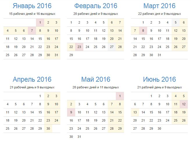 Праздничные и выходные дни в 2016 году в первом полугодии