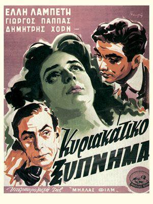 Κυριακάτικο Ξύπνημα (1954)