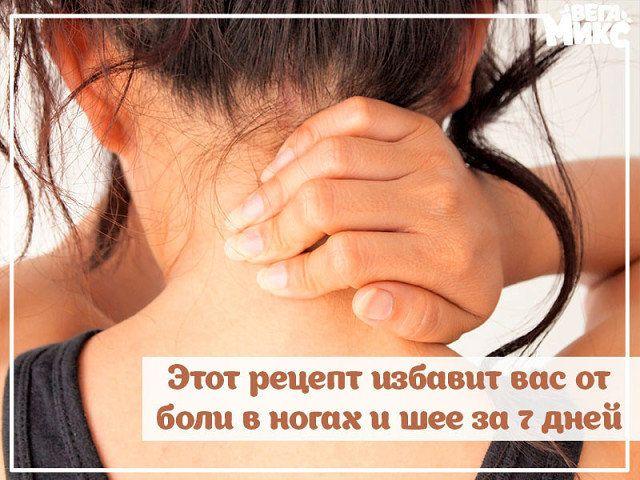 Этот рецепт избавит вас от боли в ногах и шее за 7 дней   Лайфхак - Полезные советы   Яндекс Дзен