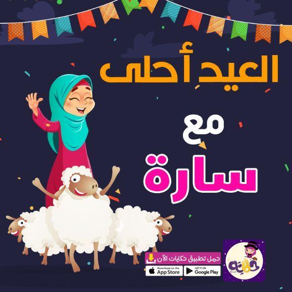 صور العيد احلى مع اسماء بنات 2020 اضحى مبارك بالعربي نتعلم Beauty Girl Girl Beauty