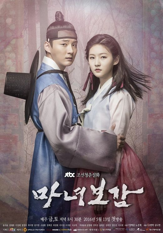 Mirror of the Witch- 2016 Korean drama. Love the actor in this! Next in queue