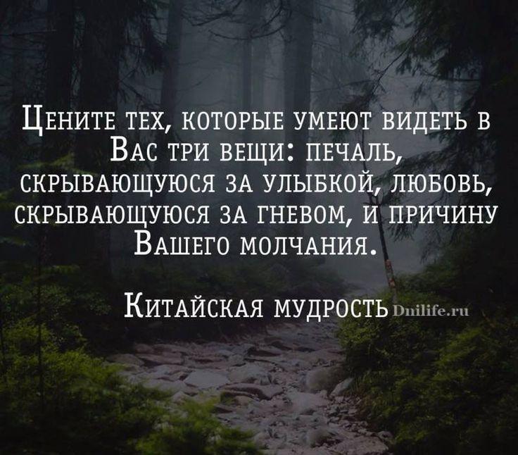 О чем нам говорит восточная мудрость | Дни.Жизнь.Суть