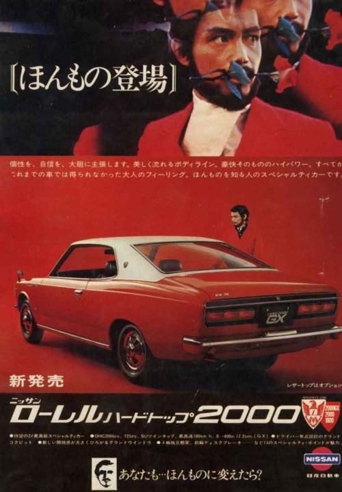 Vintage ad Nissan