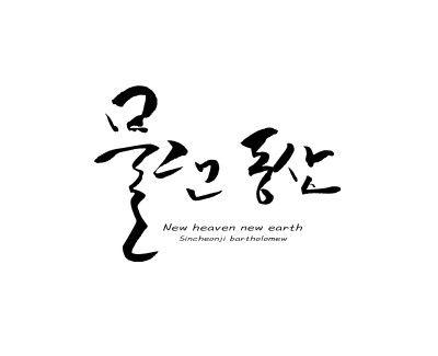 캘리그라피성경글귀/