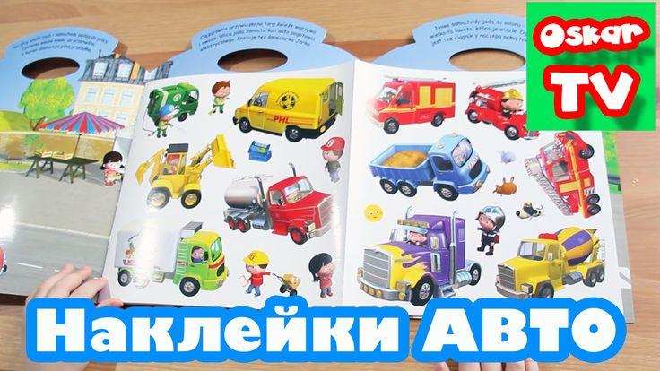 Книжка с наклейками Служебные машины - строим город. Развивающие занятия...