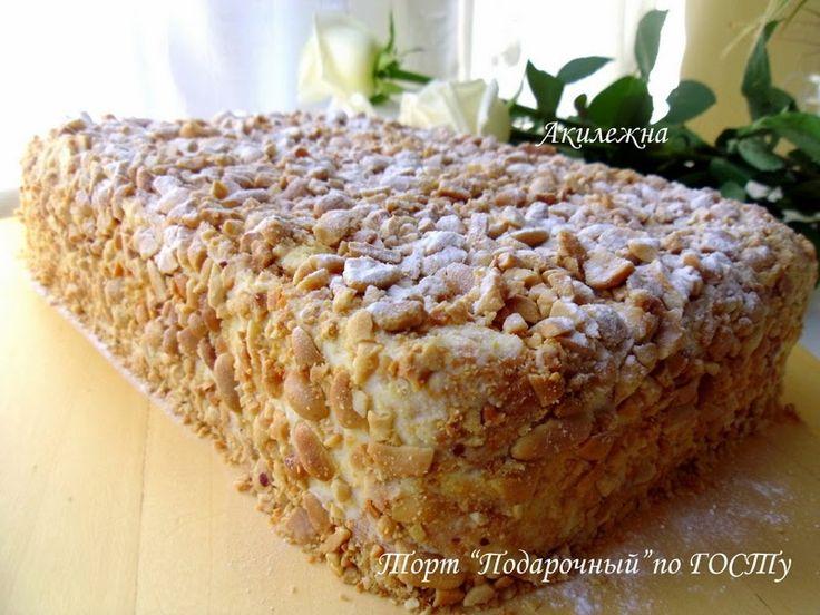 Кулинарные рецепты от Лики: Торт «Подарочный»