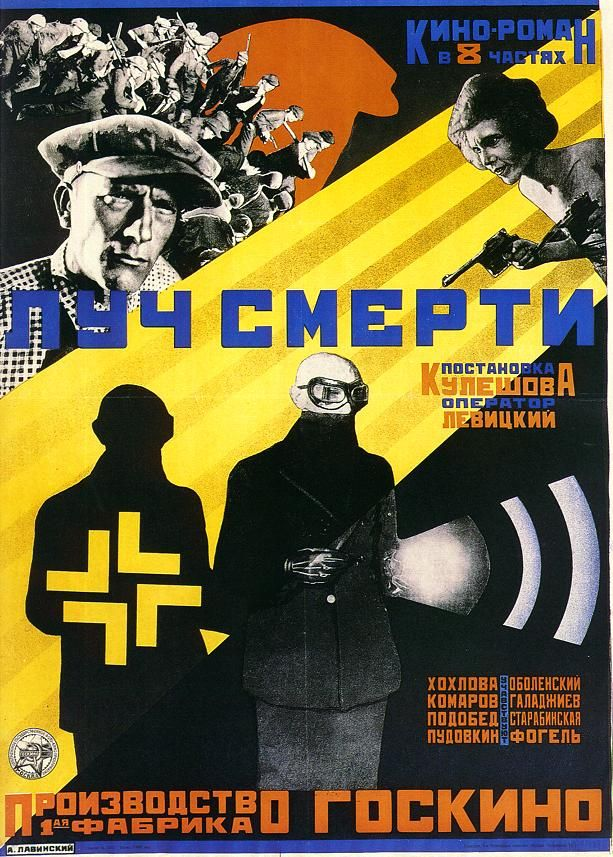 Poster by A Lavinskii for the Soviet film Luch smerti (Death Ray)