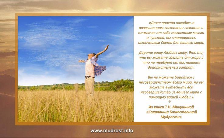 ДАРИТЕ ВАШУ ЛЮБОВЬ МИРУ   Блог Жемчужины Божественной Мудрости   КОНТ