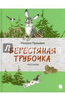 Михаил Пришвин - Берестяная трубочка обложка книги