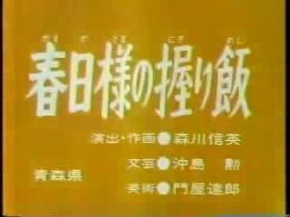 まんが日本昔ばなしデータベース 春日様の握り飯