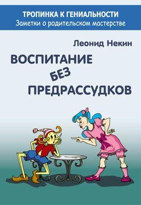 Книга Леонида Некина «Воспитание без предрассудков!»