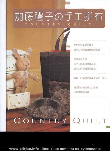 Country Quilt - Jaw Vaw - Picasa Albums Web