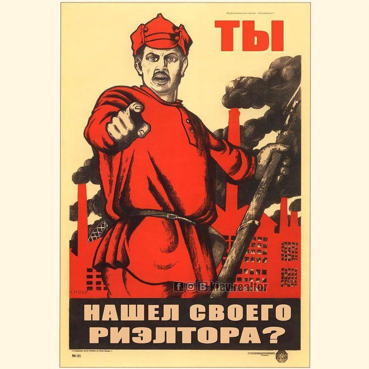 Кто ищет — тот всегда найдет!  #Kiev #Kyiv #meme #realestateagent #realtor #агенствонедвижимости #арендакиев #квартира…