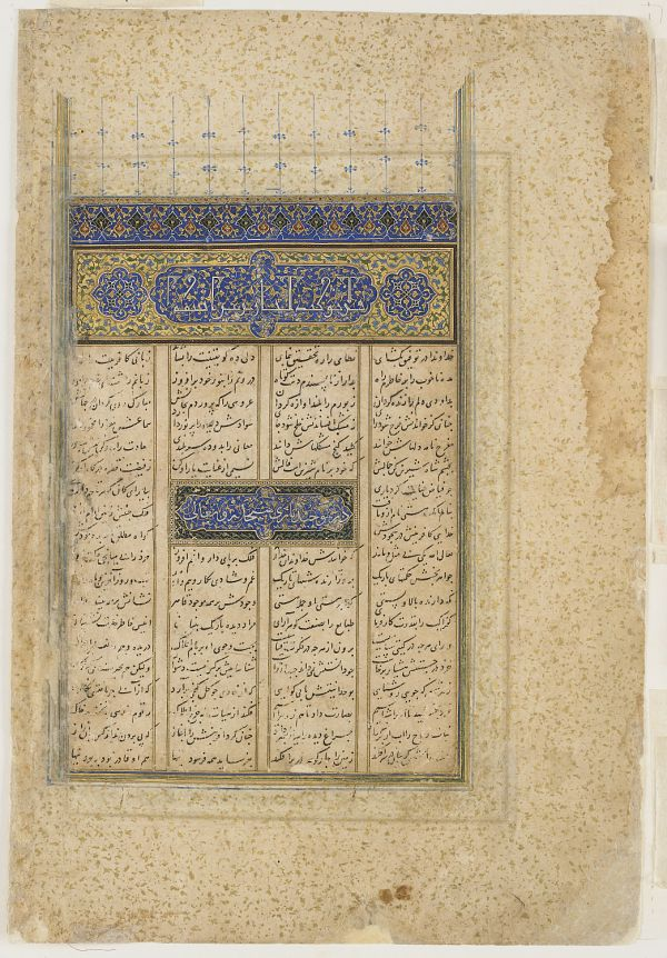 Folio from a Khusraw u Shirin by Nizami (d.1209); recto: Sun-burst medallion (Shamsa); verso: text and illuminated heading (sarlawh)  TYPE Detached manuscript folio MAKER(S) Calligrapher: Ali ibn Hasan al-Sultani HISTORICAL PERIOD(S) Jalayirid period, ca. 1400