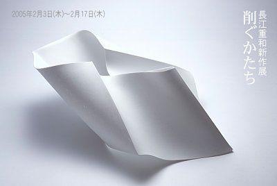 Porcelain Art by Japanese artist Nagae Shigekazu