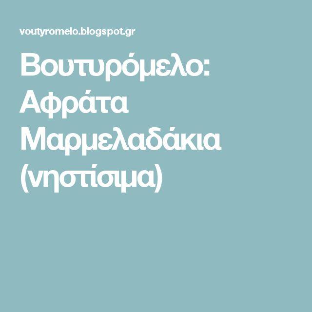 Βουτυρόμελο: Αφράτα Μαρμελαδάκια (νηστίσιμα)
