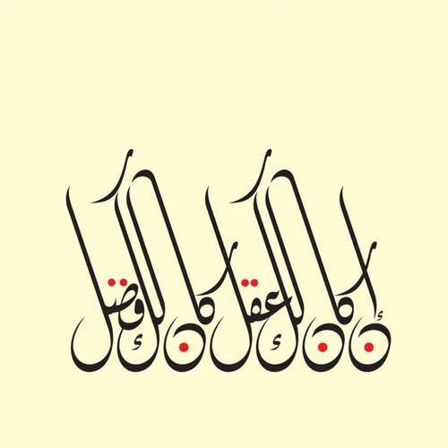 2227 Best Images About Calligraphy On Pinterest