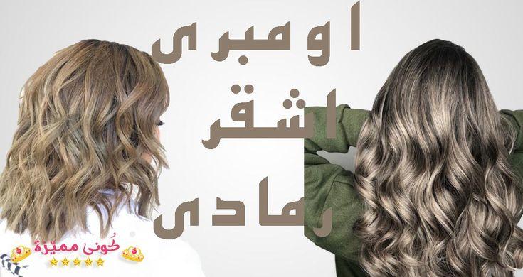صبغة اومبري اشقر رمادي غامق و فاتح و فضي درجات اللون و الطريقة Ombrehair Hairstyles Haircolor Haircol Ombre Hair Blonde Ash Blonde Ombre Hair Blonde Ombre