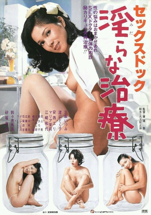 Nikkatsu movie posters