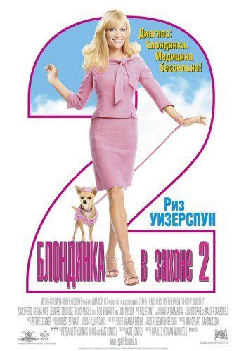 Блондинка в законе 2: Красное, белое и блондинка (Legally Blonde 2: Red, White & Blonde)