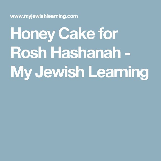 rosh hashanah 2017 jewish new year