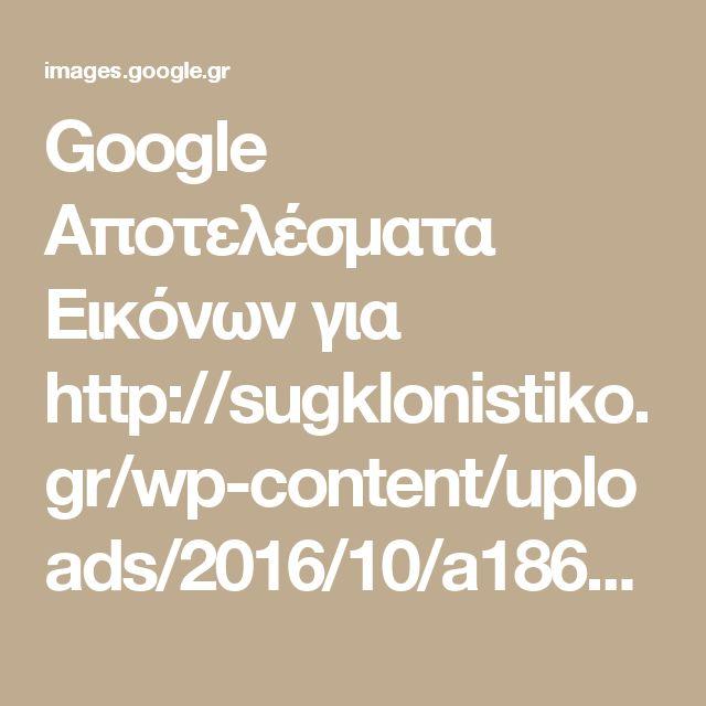 Google Αποτελέσματα Eικόνων για http://sugklonistiko.gr/wp-content/uploads/2016/10/a186-620x330.png
