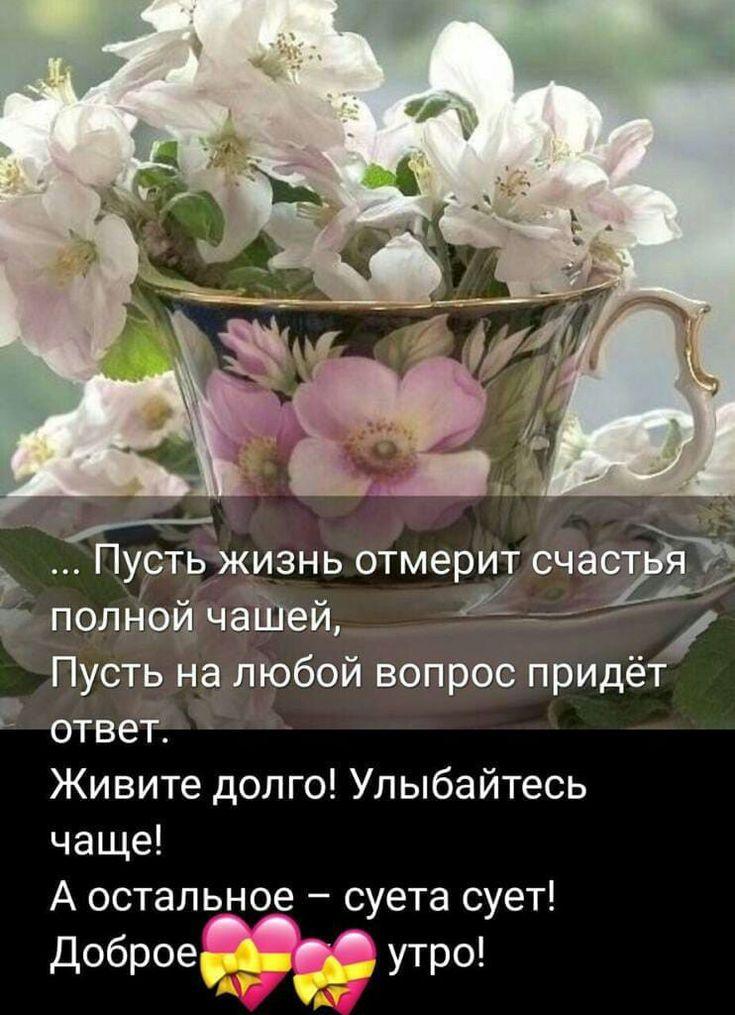 силу цитаты с пожеланием доброго утра поздравление