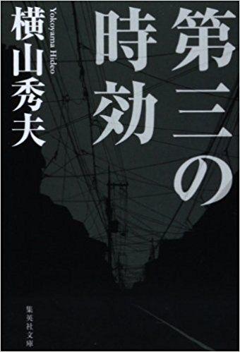 第三の時効 (集英社文庫) | 横山 秀夫 |本 | 通販 | Amazon