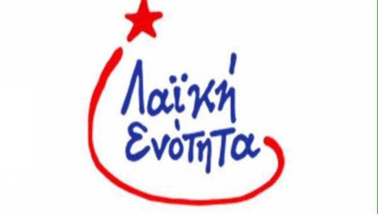 Το λογότυπο του κόμματος