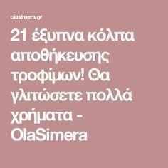 21 έξυπνα κόλπα αποθήκευσης τροφίμων! Θα γλιτώσετε πολλά χρήματα - OlaSimera