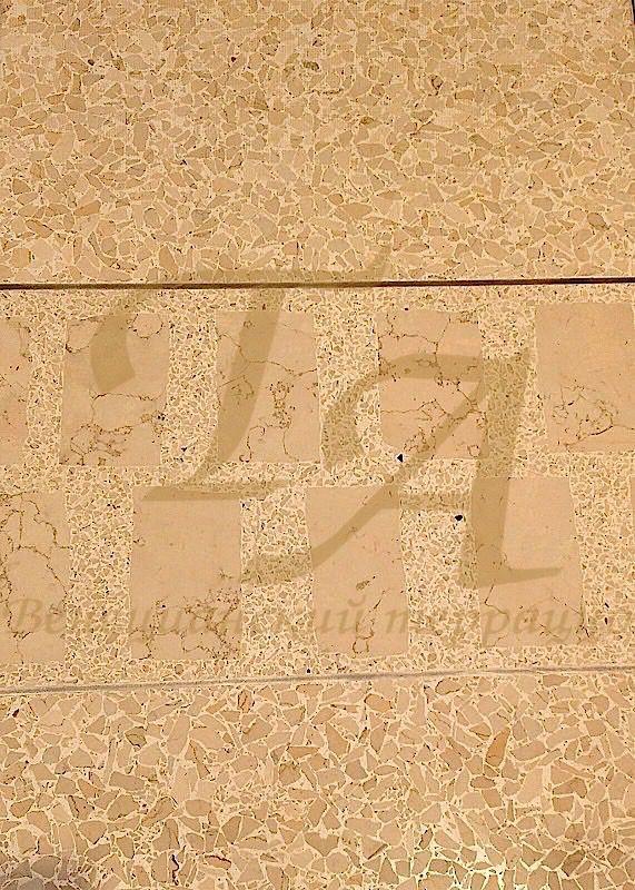 Венецианский терраццо в стиле Карло Скарпа