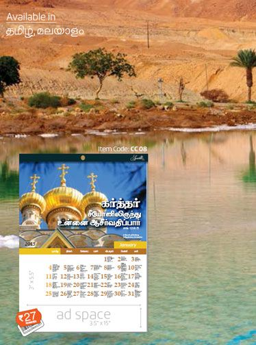 We manufacturer CSI Christian Calendar 2015 in Tamil with chosen verses from the Bible. These 2015 calendar is printed with premium quality high resolution images and also with translations in King James Version.